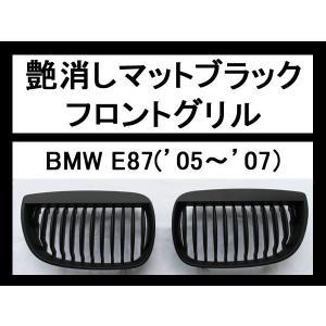 フロントグリル E87 '05〜'07艶消しマットブラック...
