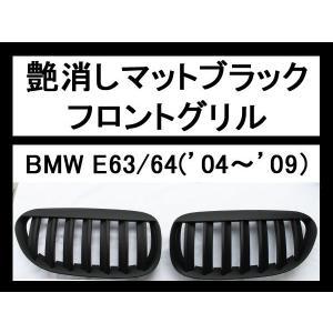 フロントグリル E63/E64 '04〜'09艶消しマットブ...