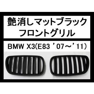 フロントグリル X3/E83 '07〜'11艶消しマットブラ...
