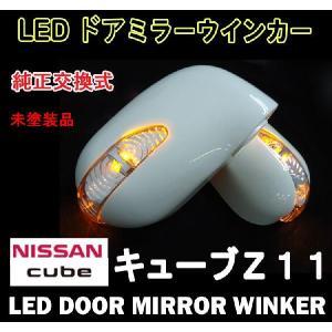 キューブZ11 LED ウィンカー ドアミラー  交換式 未塗装|surprise-parts