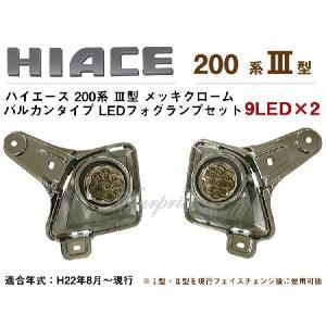 ハイエース200系後期LEDフォグランプ メッキ バルカンタイプ|surprise-parts