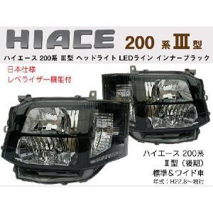 ハイエース200系後期 標準&ワイド ヘッドライト ブラック|surprise-parts