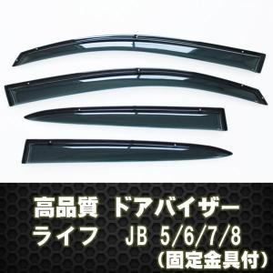 ドアバイザー ライフ JB5〜JB8  サイドバイザー|surprise-parts