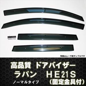 ドアバイザー ラパン HE21S テープ&金具固定|surprise-parts