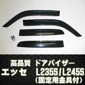 ドアバイザー エッセL235S/L245S  テープ&金具固定|surprise-parts