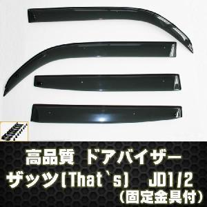 ドアバイザー ザッツ JD1/JD2 テープ&金具固定|surprise-parts