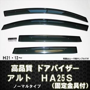 高品質ドアバイザー アルト HA25S テープ&金具固定|surprise-parts