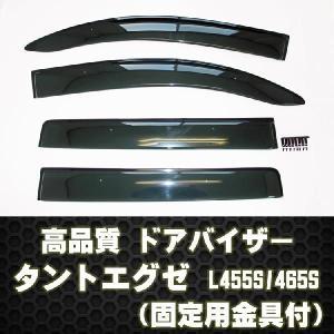 ドアバイザー タントエグゼ テープ&金具固定|surprise-parts