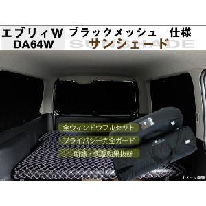 エブリィW DA64W サンシェード 5層構造シート ブラックメッシュ|surprise-parts