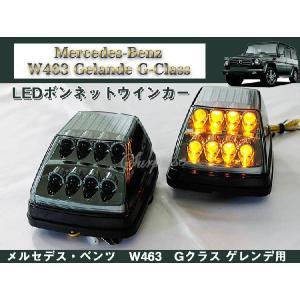 ベンツ W463 Gクラス ゲレンデ用 LEDボンネットウインカー 左右|surprise-parts
