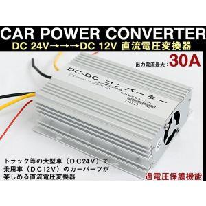 デコデココンバーター 24V→12V変換器30A surprise-parts