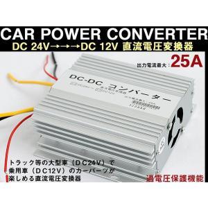 冷却ファン付 デコデココンバーター 24V→12V変換器25A surprise-parts