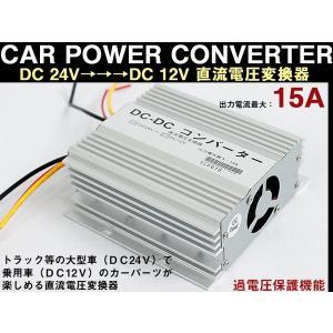 冷却ファン付 デコデココンバーター 24V→12V変換器15A surprise-parts
