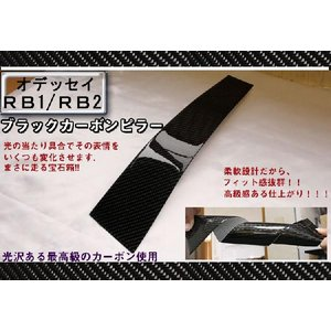 カーボンピラー ブラック オデッセイ RB1/RB2 |surprise-parts