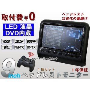 車用ヘッドレストモニター9inch DVDプレーヤー内蔵 LED液晶