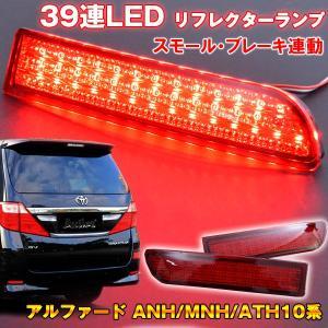 アルファード10系 LEDリフレクター|surprise-parts