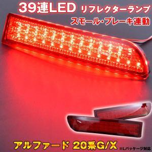 アルファード20系G/X  LEDリフレクター|surprise-parts