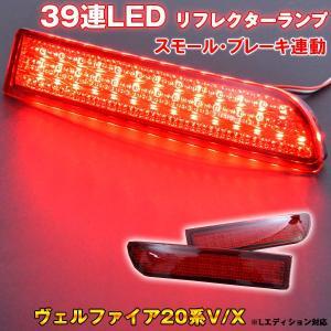 ヴェルファイア20系V/X  LEDリフレクター|surprise-parts
