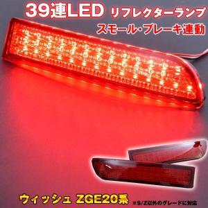 ウィッシュZGE20系   LEDリフレクター|surprise-parts