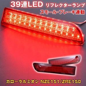カローラルミオン  LEDリフレクター|surprise-parts