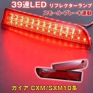 ガイアCXM/SXM10系  LEDリフレクター|surprise-parts