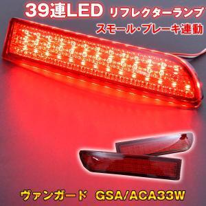 ヴァンガードGSA/ACA33W  LEDリフレクター|surprise-parts