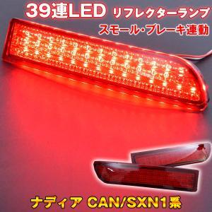 ナディア CAN/SXN1系  LEDリフレクター|surprise-parts