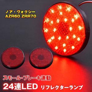 ノア・ヴォクシー AZR60 ZRR70  LEDリフレクター|surprise-parts