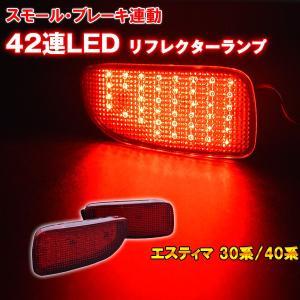 エスティマ 30 40 LEDリフレクター|surprise-parts