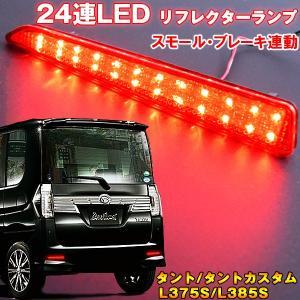 タント/カスタムL375/L385  LEDリフレクター|surprise-parts