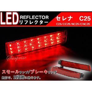 セレナC25 LEDリフレクター|surprise-parts