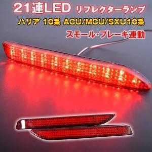 ハリアー10系 LEDリフレクター|surprise-parts
