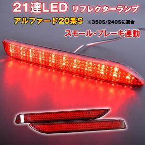 アルファード20系S ヴェルファイア20系Z LEDリフレクター|surprise-parts