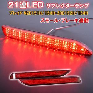 ブレイド E15系 LEDリフレクター|surprise-parts