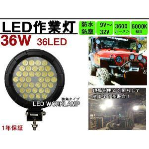 36W 36LED 作業灯(遠照射タイプ)12/24V surprise-parts