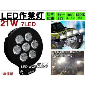 21W 7LED 作業灯(遠照射タイプ)12/24V surprise-parts