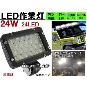 24W 24LED 作業灯(遠照射タイプ)12/24V surprise-parts