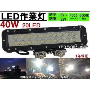 作業灯 40W 20LED 12/24V surprise-parts