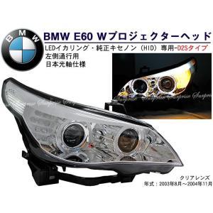 BMW E60前期 Wプロジェクター LEDイカリングヘッドライト クリア|surprise-parts