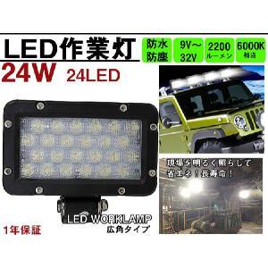 24W 24LED 作業灯(広角タイプ)12/24V surprise-parts