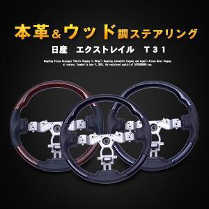 エクストレイルT31 コンビステアリング ピアノ×黒革 surprise-parts