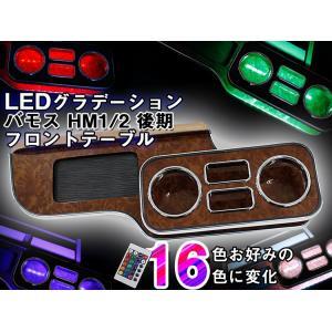 バモス HM1/2 前期 フロントテーブル 茶木目 surprise-parts