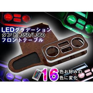 タントL350/L360 フロントテーブル 茶木目 surprise-parts