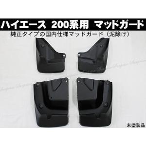 ハイエース200系 標準/ワイド マッドガード 泥除け1台分 未塗装|surprise-parts