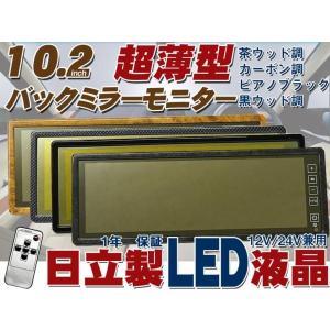 車用バックミラーモニター日立LED液晶10.2inch surprise-parts