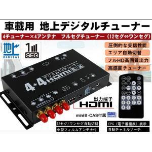 HDMI出力 4×4 地デジチューナー フルセグ/ワンセグ自動切替|surprise-parts