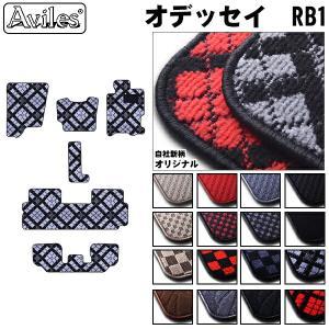 フロアマット オデッセイ RB1/RB2/RB3/RB4|surprise-parts