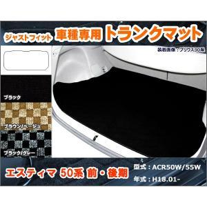 トランクマット  エスティマ50 前/後 ACR50W/55...