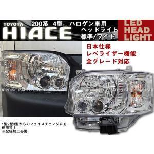 ハイエース 200系 4型 LEDヘッドライト レべライザ―機能対応|surprise-parts