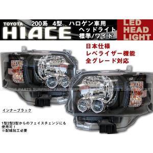 ハイエース 200系 4型 LEDヘッドライト レべライザ― インナー ブラック|surprise-parts